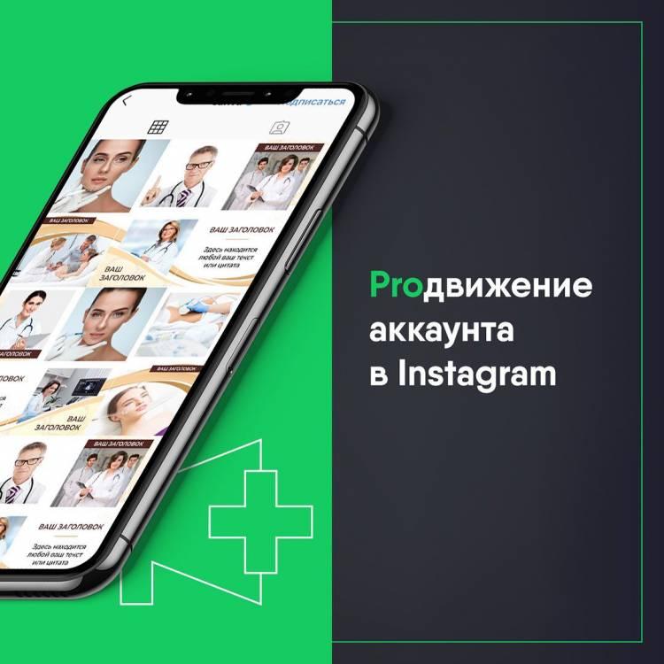 Продвижение и Раскрутка в Instagram в Астане (Нур-Султане)
