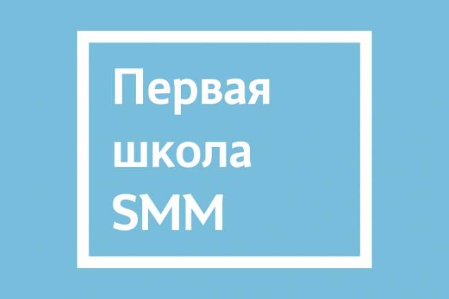 Школа SMM. С чего начать?